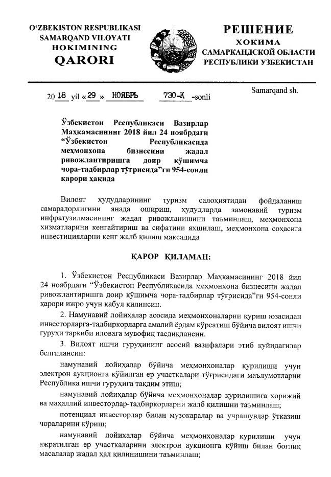 узбекистон конституцияси юклаб олиш